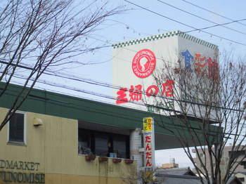 080310主婦の店加納店.JPG