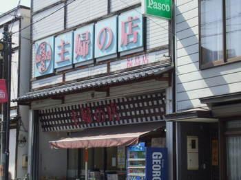 080318主婦の店エマ福島①.JPG